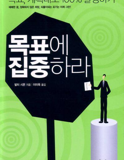 Ziele koreanisch